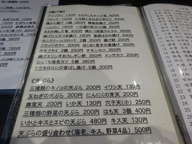 七味家6 (4)