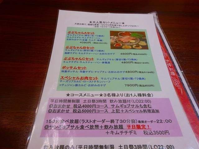 ぶぶちゃん5 (3)