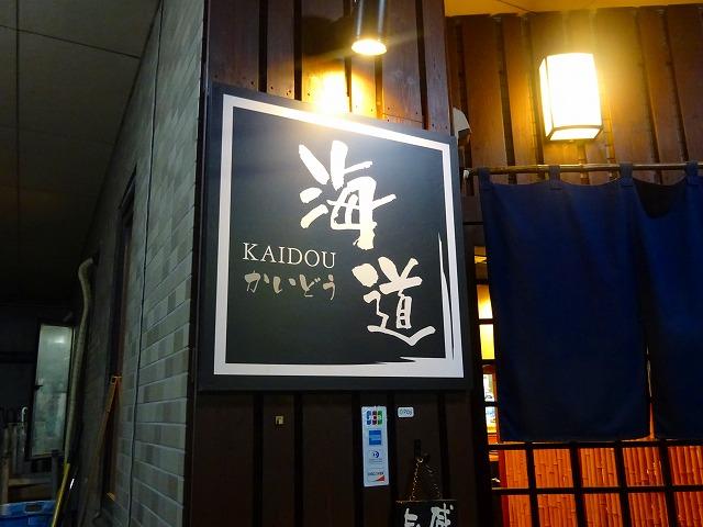 海道3 (1)