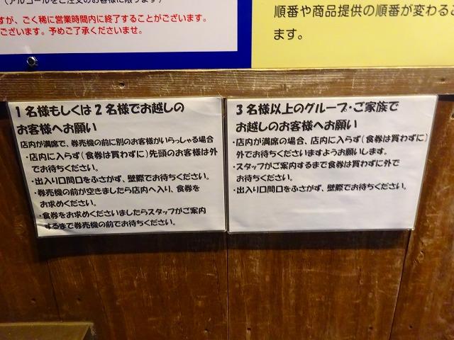 兎に角20 (3)