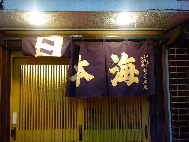 日本海 松戸2 (1)
