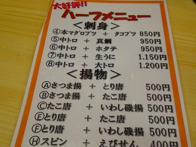 日本海 松戸2 (5)