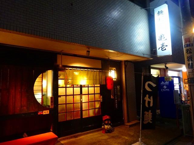 亀壱9 (1)
