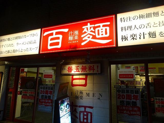 百麺3 (1)