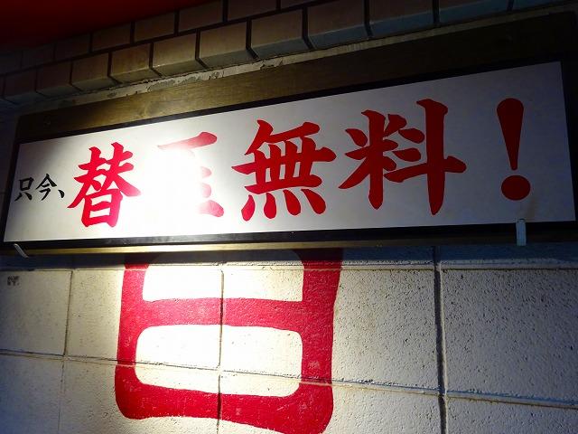 百麺3 (2)