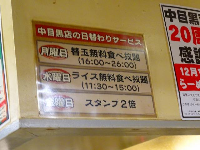 百麺3 (5)