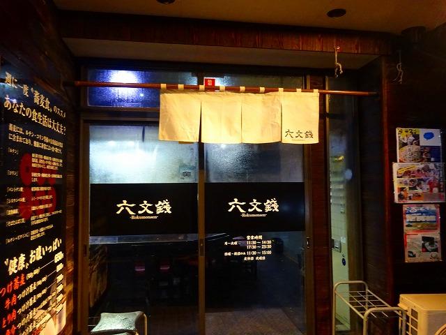 六文銭4 (1)