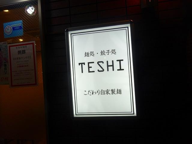 teshi (1)