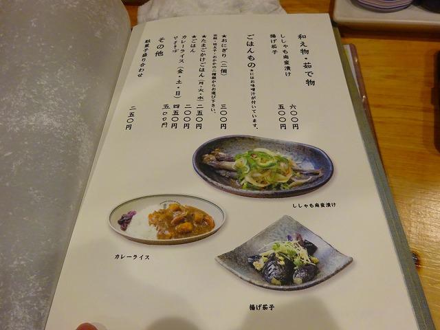 ちゃぶ音2 (6)