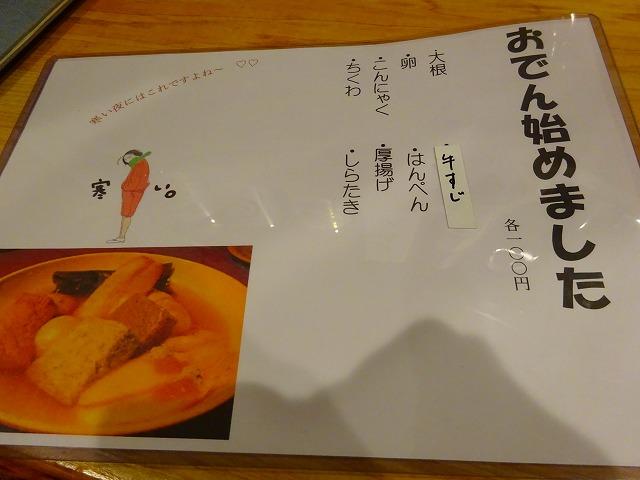 ちゃぶ音2 (8)