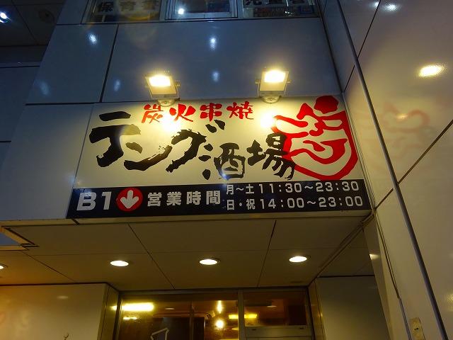 テング酒場 2 (1)