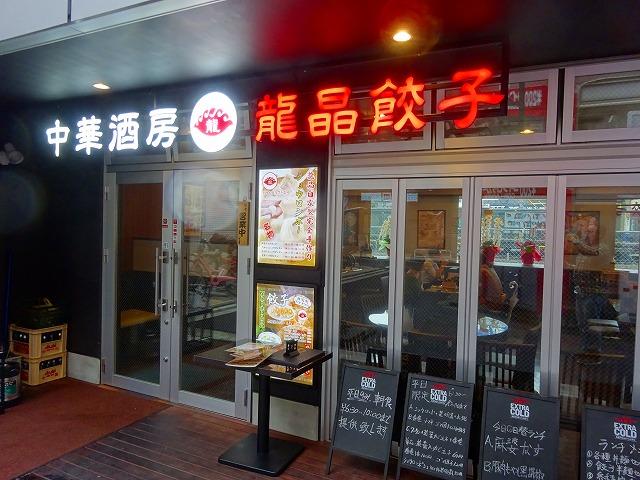 龍晶餃子 (1)
