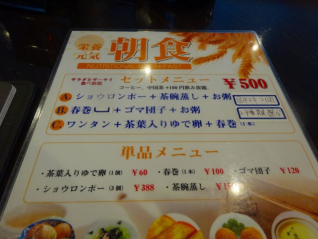 龍晶餃子 (2)