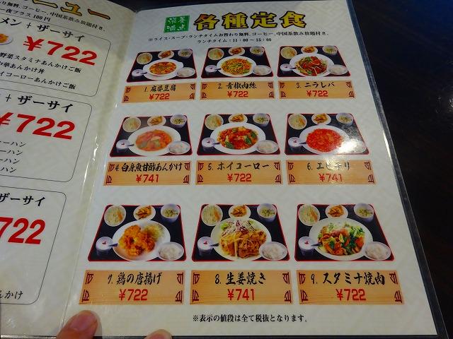 龍晶餃子 (3)