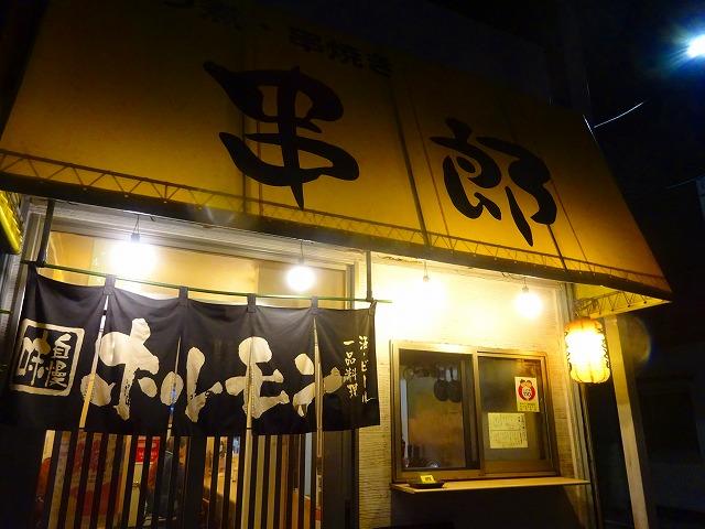 串郎25 (1)
