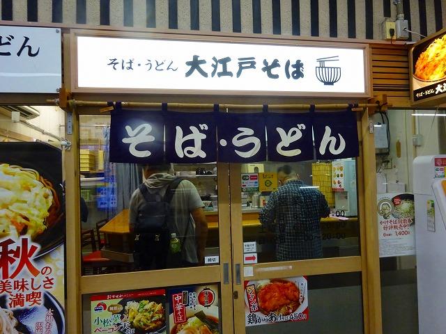 大江戸蕎麦南柏店 (1)