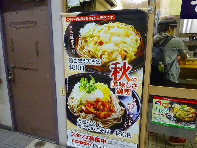 大江戸蕎麦南柏店 (2)
