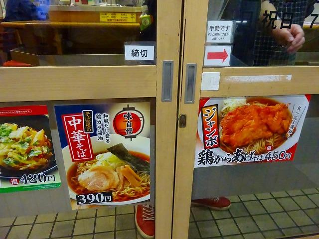 大江戸蕎麦南柏店 (3)