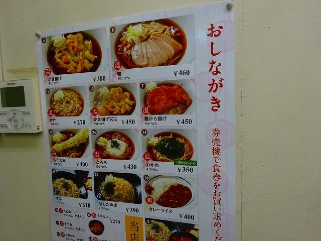 大江戸蕎麦南柏店 (4)