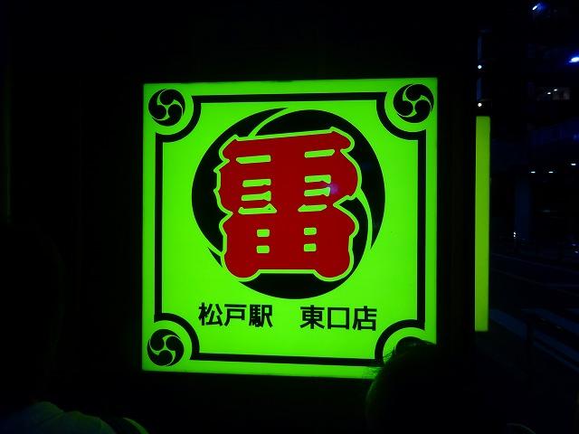 雷松戸東口店 (1)