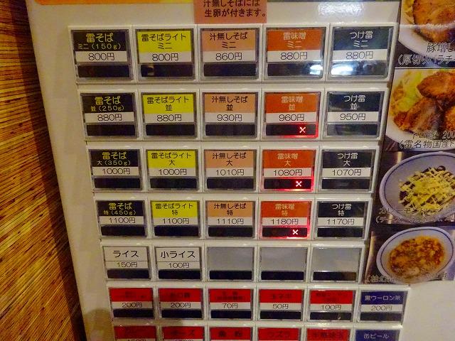 雷松戸東口店 (2)