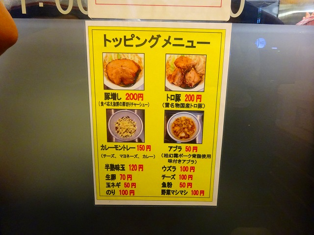 雷松戸東口店 (3)
