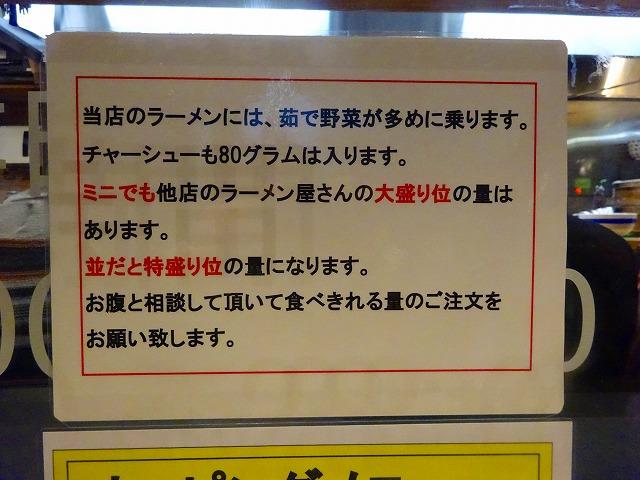 雷松戸東口店 (4)