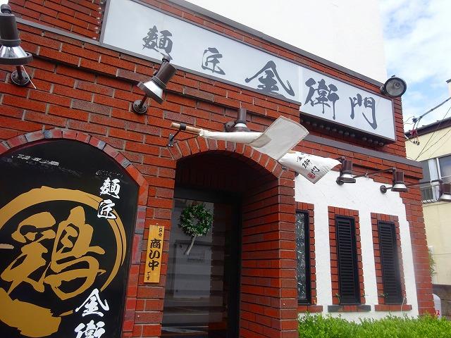 金衛門2 (1)