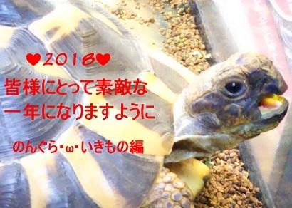 2018aisatsu--2_1.jpg