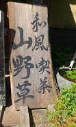 和風喫茶 山野草 (5)
