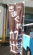 気まぐれカフェ辻堂 (4)
