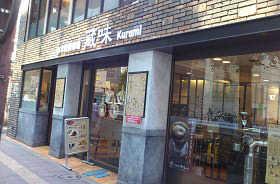 蔵味 (1 )