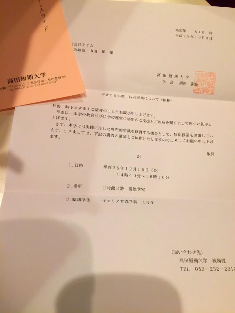 fc2blog_20171006224429ab3.jpg