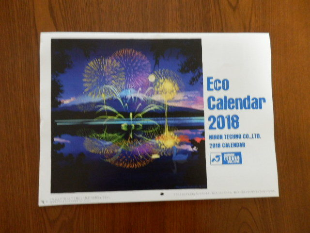 ecocallender3.jpg