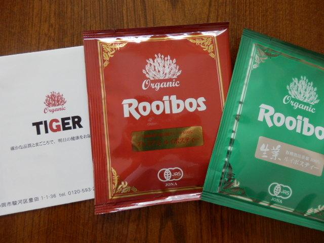 rooibos1.jpg