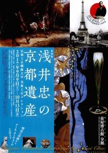 浅井忠とデザイン教育の夜明け-2