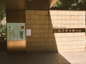 浅井忠とデザイン教育の夜明け-4