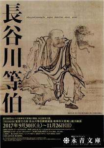 長谷川等伯障壁画展 南禅寺天授庵と細川幽斎-1