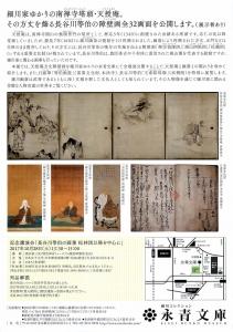 長谷川等伯障壁画展 南禅寺天授庵と細川幽斎-2
