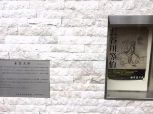 長谷川等伯障壁画展 南禅寺天授庵と細川幽斎-3