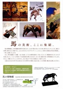 馬の美術150選 山口晃「 厩圖 2016」完成披露-1