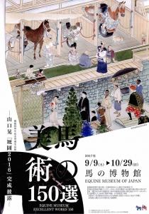 馬の美術150選 山口晃「 厩圖 2016」完成披露-2