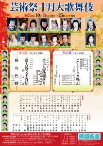 2017十月大歌舞伎-1