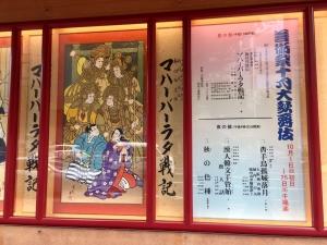 2017十月大歌舞伎-9