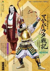 2017十月大歌舞伎-8