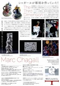 シャガール 三次元の世界-2