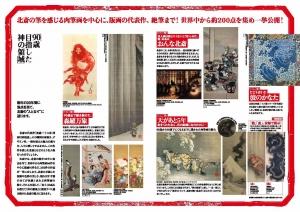 北斎 大英博物館国際共同プロジェクト-4