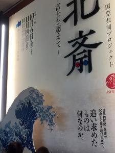 北斎 大英博物館国際共同プロジェクト-7