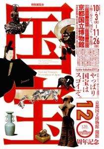 京都国立博物館開館120周年記念 国宝展-1