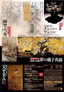 京都国立博物館開館120周年記念 国宝展-2